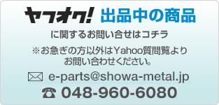 Yahoo!出品中の商品に関するお問い合わせはコチラ(※お急ぎの方以外はメールにてお問い合わせください。/e-parts@showa-metal.jp/048-960-6080