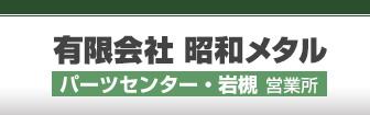 有限会社 昭和メタルパーツセンター