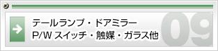 3:エンジン・ラジエーター・コンデンサー・ワイパーモーター・メーター他