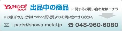 Yahoo!出品中の商品に関するお問い合わせはコチラ(※お急ぎの方以外はYahoo質問覧よりお問い合わせください。/i-parts@showa-metal.jp/048-960-6080