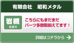 【岩槻営業所】こちらにもまだまだパーツ多数取揃えてます!