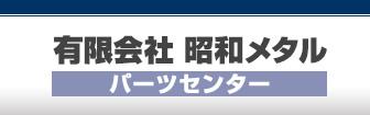 有限会社 昭和メタル パーツセンター